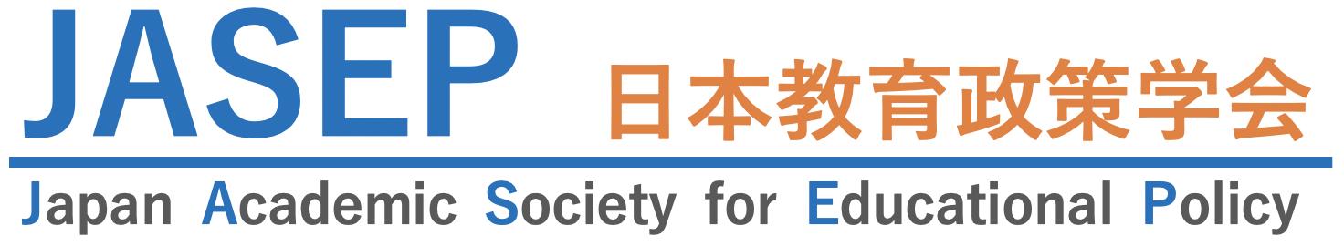 日本教育政策学会